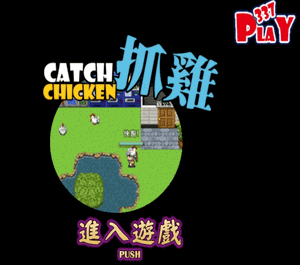 抓雞遊戲 Catch Chicken Games